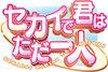 Sekaidekimiha_logo