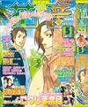 Hanaoto200705